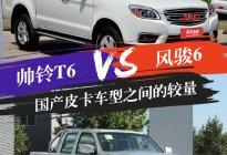 国产皮卡车型之间的较量   江淮帅铃T6  VS  长城风骏6