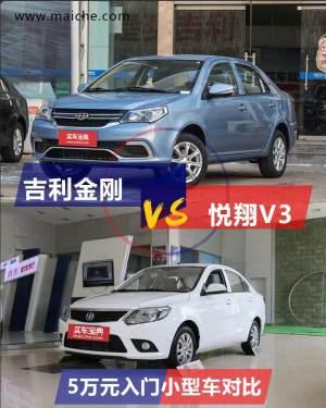 5万万入门小型车对比  吉利金刚VS悦翔V3