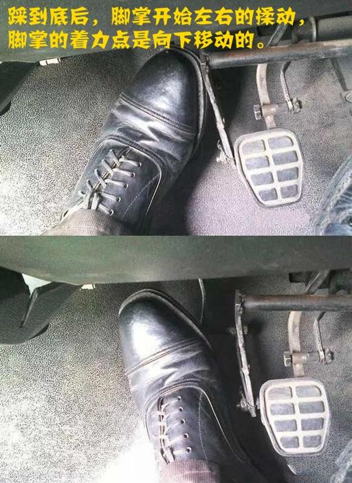 【考場救急】 離合踩到底后,腳掌開始左右的揉動,腳掌的著力點是向下圖片