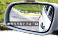 驾驶技巧:你侧方停车没有一次过,原来是你不会看这7个重要点位