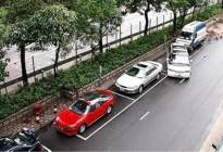 经验交流:停个车怎么这么难?如何在狭窄紧张位置停好车?