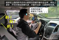 安达驾校百科:新驾驶人应克服哪些不良驾驶习惯