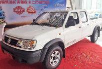 锐骐皮卡新增两款车型 售8.18/10.38万