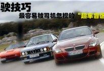学驾心得:两车并排时,如何目测横向车距?
