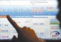 安顺驾校百科:驾考网上预约全流程,教你轻松约考!