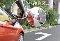 经验交流:没有10万公里以上经验,不可能了解这些开车盲区