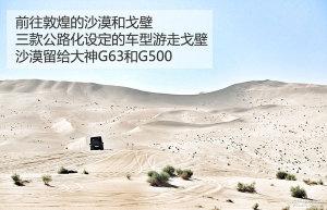 在沙地上撒点野 梅赛德斯-AMG越野体验