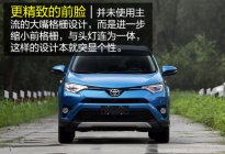 优化更进一步 静态体验一汽丰田全新RAV4
