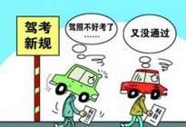 公交驾校百科:学车的看过来  考驾照挂科了怎么办?