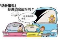 沧海驾校:科目三超车注意事项 还没考试的有福了