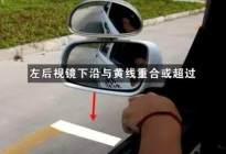 驾驶技巧:学车技巧:知道这7个点位,科目二侧方位停车一把过!