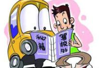 驾驶技巧:驾考秘笈:为什么你的科目考试总是过不了?