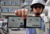 机动车驾驶证申领和使用规定