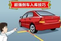 经验交流:开车有三难:停车、掉头和超车,都是干货!