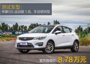 """8.78万买""""GLA"""" 测吉利帝豪GS 1.8L 6MT"""