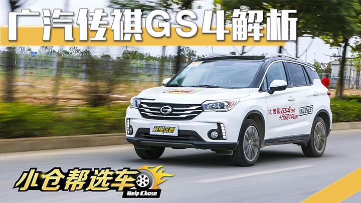"""""""小仓说车""""  自主品牌SUV怎么选?传祺GS4车型解析"""