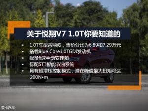 舍4求3的理由(上) 悦翔V71.0T油耗测试