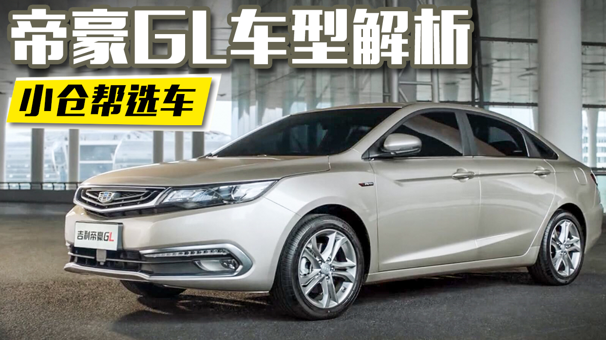 小仓说车-吉利帝豪GL车型解析 哪一款性价比最高?