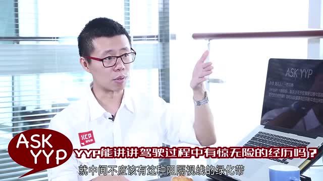 ASK YYP:YYP驾驶过程中有惊无险的经历