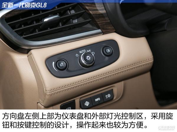 全新一代别克GL8实拍体验 新底盘新动力高清图片