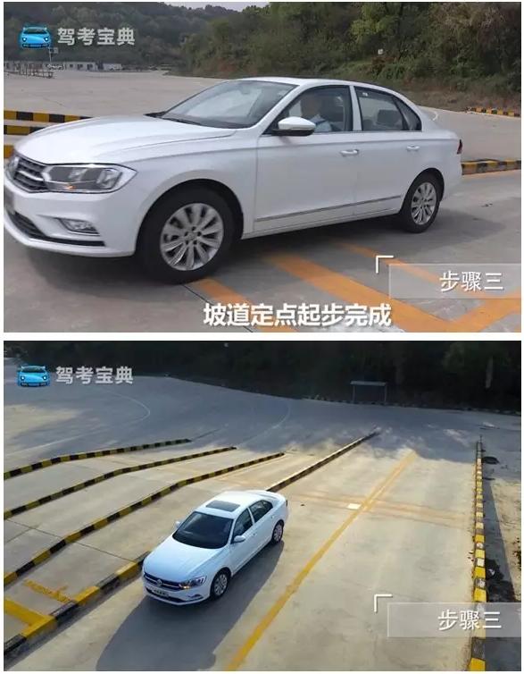 驾驶技巧:坡道定点停车和半坡起步图解,含注意事项及考试技巧