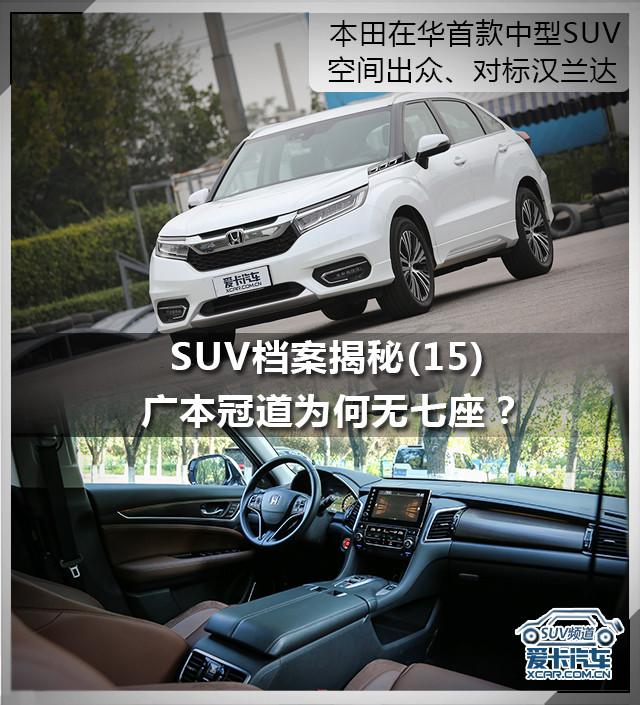 广本冠道为何无七座 SUV档案揭秘高清图片