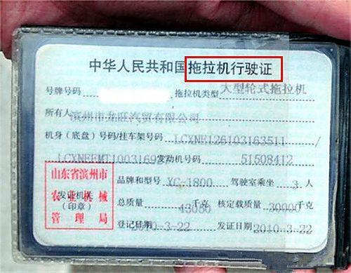 史上最有意思的三个驾驶证,连警察都看傻了眼
