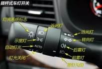 学驾心得:科目三模拟灯光考试内容,不会开远光灯小心被罚哦!