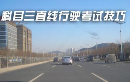 实施项目:科目三 1,统一直线行驶评判参数 科目三考试直线行驶项目
