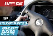 畅通驾校百科:新规|科目三新增四项考评标准,驾考难度再升级!