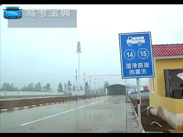 模拟湿滑路段行驶