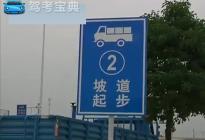 客车—坡道定点停车和起步