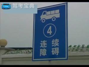 客车—通过连续障碍