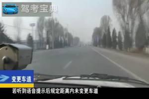 货车—变更车道