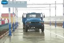货车—模拟雨(雾)天行驶