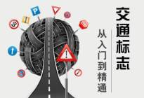安顺驾校:史上最全的交通标志图解,现在收藏也不迟
