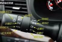 驾驶技巧:科目三灯光模拟,雾天行驶开什么灯?