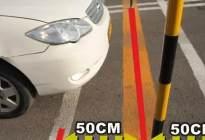 长安驾校:坡道定点停车与起步的满分秘籍 30cm那都不是事儿