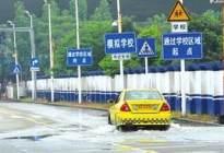 安通驾校百科:为什么雨天考驾照容易挂科?记住这几点轻松过关