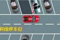 经验交流:老司机教你三种倒车入库方式,看一遍就学会了