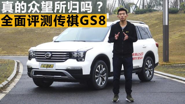 超级试驾57-传祺GS8全面评测,能否抢占7座SUV销量市场?