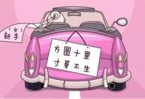 学驾心得:盘点女司机开车常犯的错误