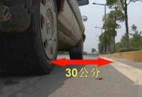 学驾心得:科目三做不好靠边停车30cm,练再长时间也没用