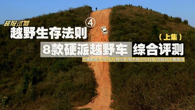 越野生存法则之8大硬派越野车挑战好汉坡(上集)