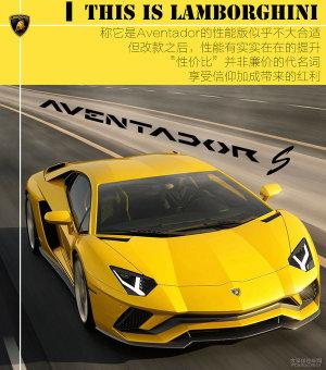 性价比高不服来辩 兰博基尼Aventador S