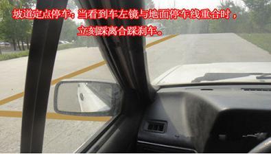 科目二重點解讀:坡道定點停車和起步技巧圖片