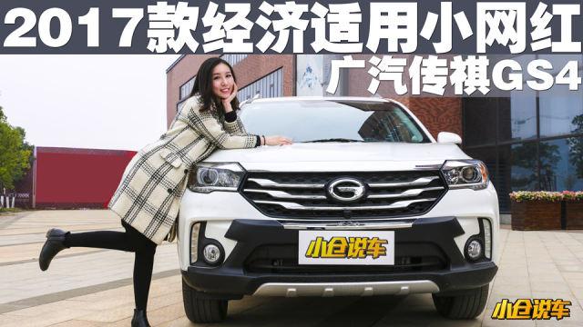 小仓说车_国产SUV销量升温,新款传祺GS4能否再次逆袭?