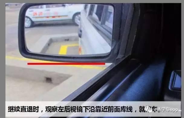 大厂东方驾校 2017年驾考科二倒车入库技巧,看完一次过