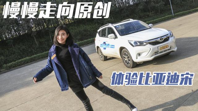 小仓说车2017_能否担起中国汽车文化品牌? 体验比亚迪宋