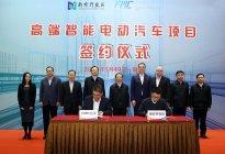 智能电动汽车品牌FMC落户南京 投入116亿实现30万辆 产能